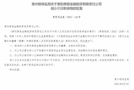 贵阳贵银金融租赁有限责任公司董事、总裁胡小三任职资格获批