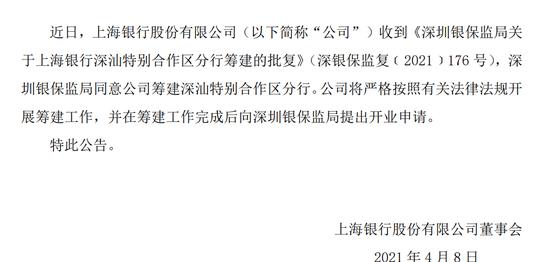 上海银行:深圳银保监局同意公司筹建深汕特别合作区分行