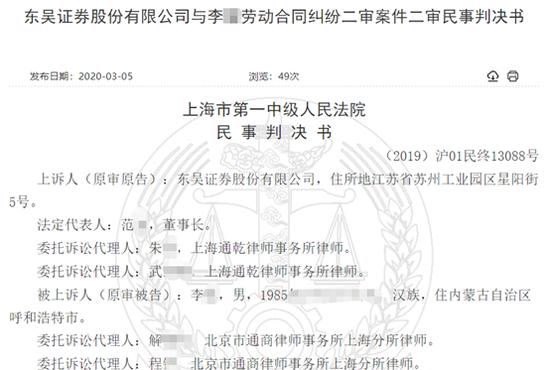 东吴证券资管产品损失 责任员工月薪从8万被降至1万