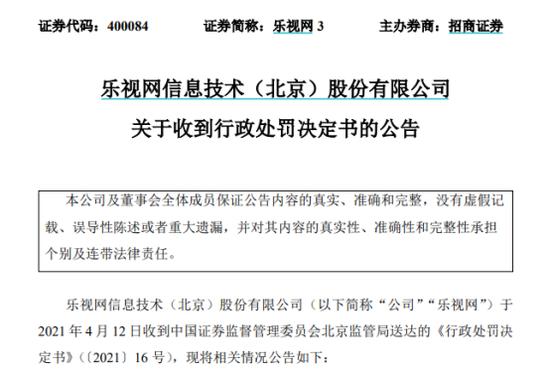 十年造假被罚近5亿 贾跃亭真回不来了?律师:起诉获胜概率几乎100%