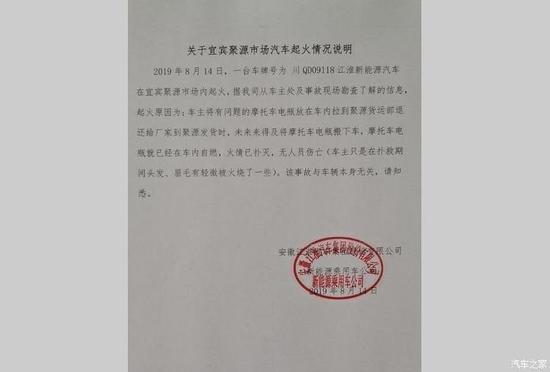 江淮回应自燃事件:系车内运输物品自燃 与车辆无关