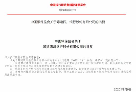 银保监会批复筹建四川银行 攀枝花、凉山州商行合并重组设立