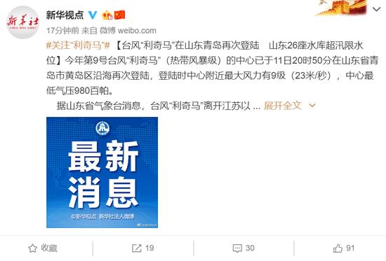 台风利奇马在青岛再次登陆 山东26座水库超汛限水位