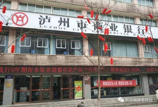 """泸州银行连续两年增收不增利 10年老行长近日因""""个人原因""""辞职"""