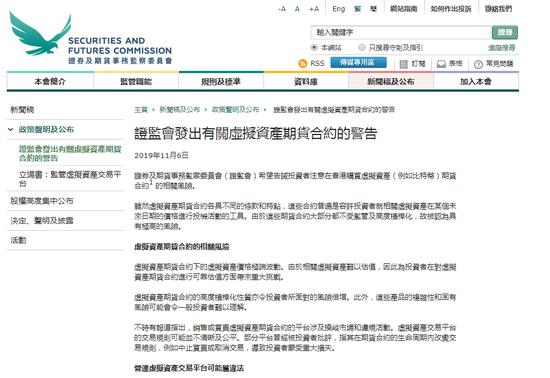 香港证监会:营运虚拟资产交易平