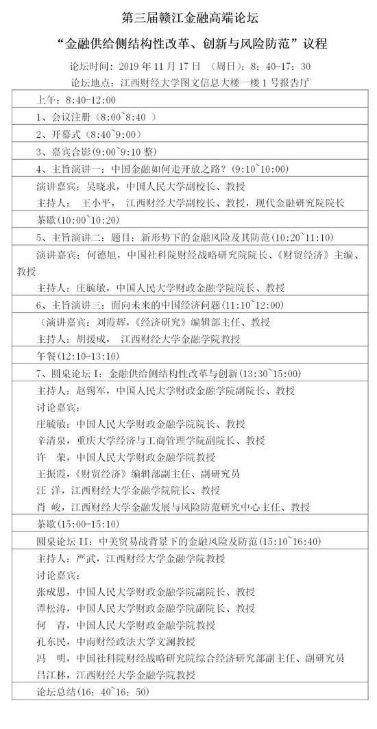 「浩博国际vinbet网址」摩根士丹利华鑫证券首席经济学家章俊评中国CPI和PPI数据:CPI在四季度破3概率仍高