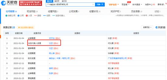 唯品会联合创始人沈亚退出广州唯品会小贷公司法定代表人