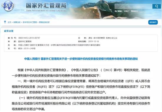 央行外汇局联合发文!中国债市对外开放再出新招