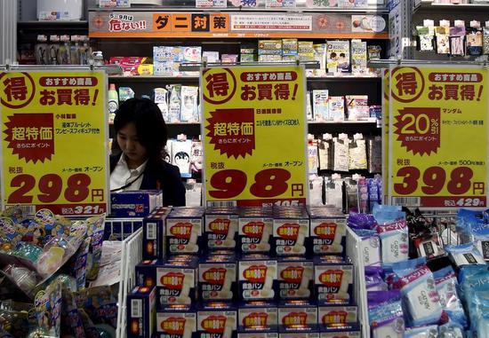 日本9月核心通胀率创两年半新低 加大日央行宽松压力