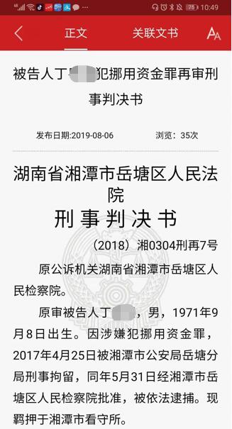 湘电股份一办事处经理挪用资金澳门赌博 获刑66个月