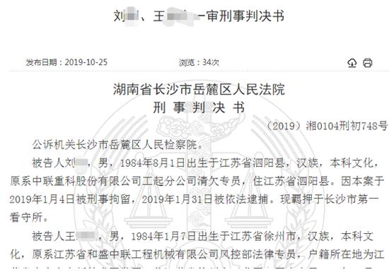 """金沙ag旗舰厅 - """"拆除毛主席像""""履职不到位 河北阜平多人被问责"""