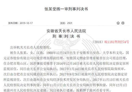 高速集团周仁强落马 供职国元证券的妻子因受贿获罪