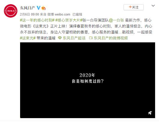 东风日产携手张一白导演 发布贺岁微电影《这束光》