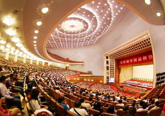 2010(第四届)中国品牌节在人民大会堂举行