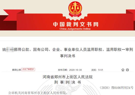 中国建筑旗下公司一区域经理判8年 用公司名义借高利贷致损失千万