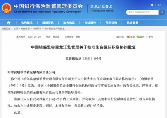 哈银消金新董事获批:度小满一总监赴任 股东赛格国际持股遭司法冻结