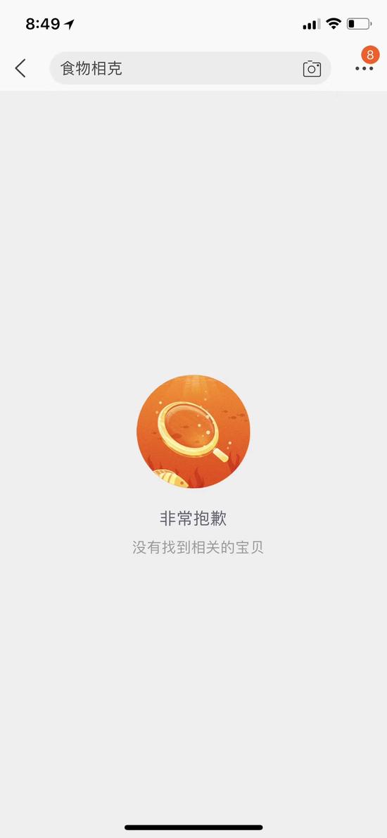 央视揭食物相克谣言 淘宝京东等下架相关书籍