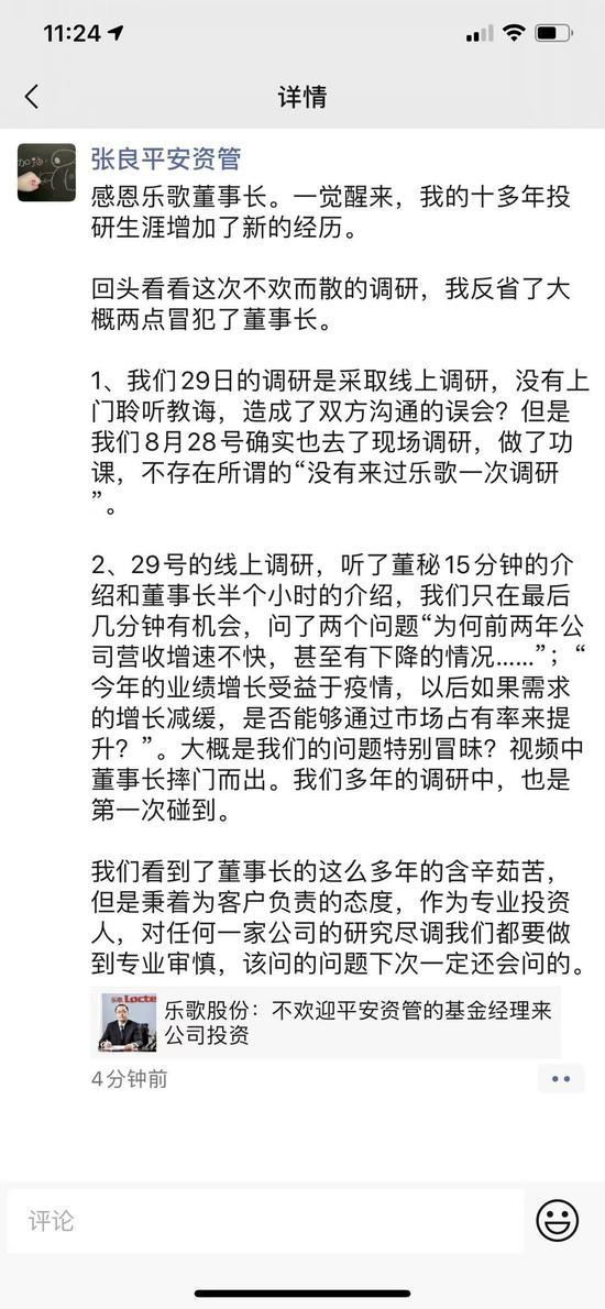 """平安资管回应""""乐歌股份董事长拉黑"""":反省了大概两点冒犯董事长"""
