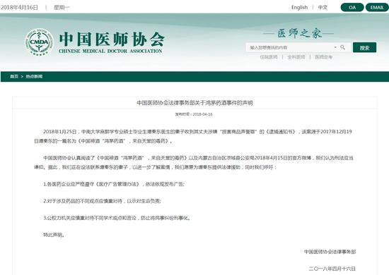中国医师协会网站截图