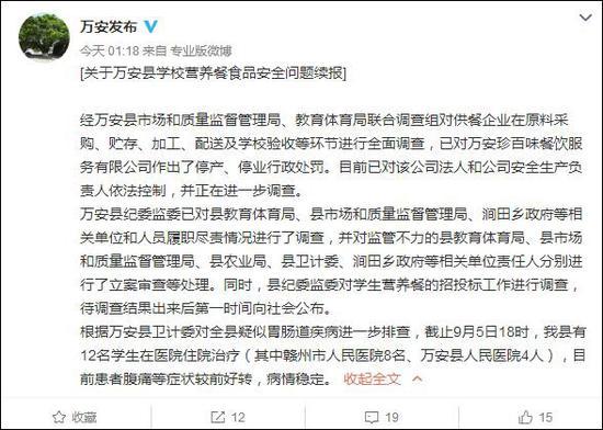 江西万安营养餐问题事件送医学生已达12人,多名官员被立案
