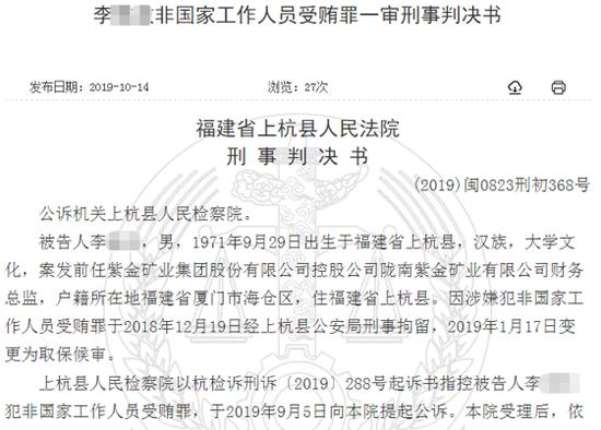 紫金矿业子公司财务总监受贿15.8万 退赃5000获缓刑