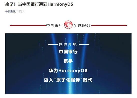 中国银行等三家银行第一时间宣布接入鸿蒙 支持操作系统国产化