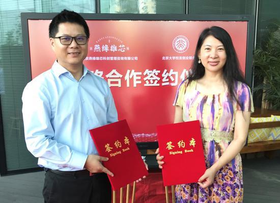 燕缘雄芯与北京大学校友创业联合会达成战略合作