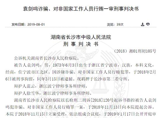 泸州老窖1.5亿存款失踪始末:财务人员多次收下假存单