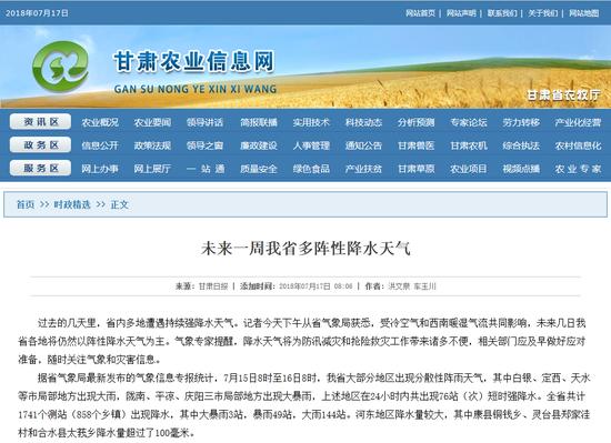 甘肃省农业信息网17日发布持续降水提示