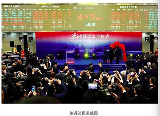 路透社:人民币原油期货冲击国际两大原油交易所地位