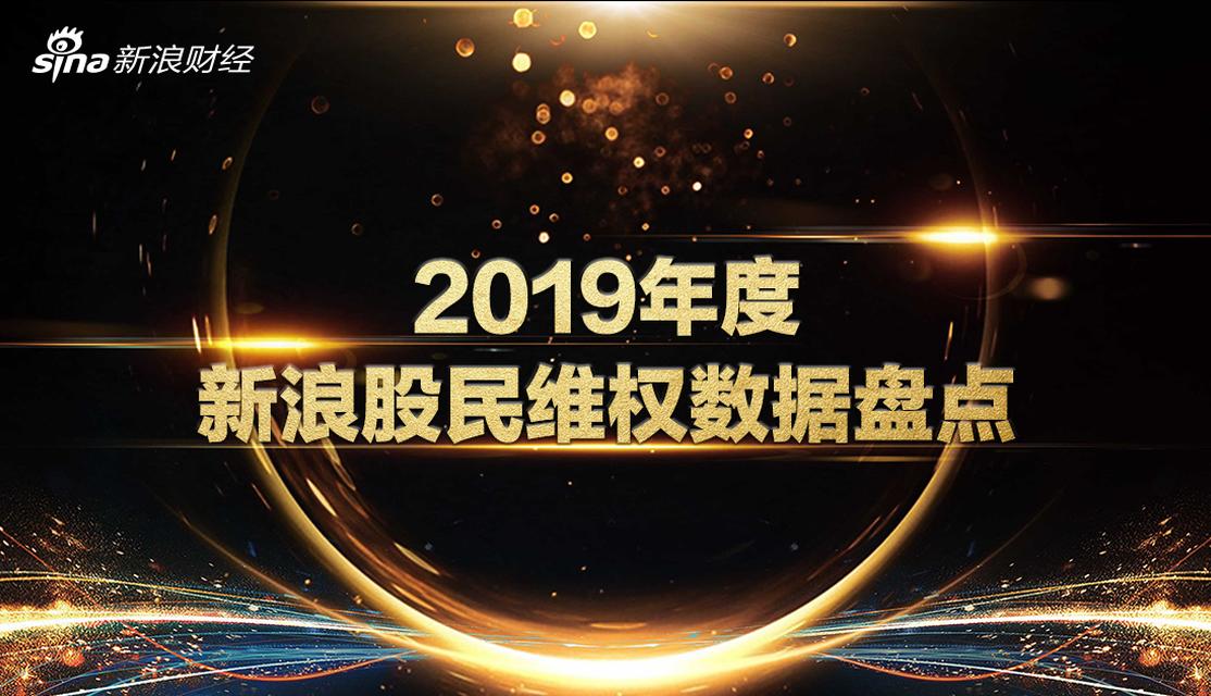2019年度新浪股民维权平台数据盘点