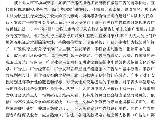 王牌产品营销翻车 广发信用卡广告涉嫌侮辱女性被罚60万