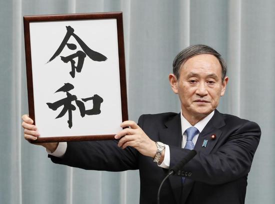 日本庆祝新天皇登基放假10天 或给经济注入活力