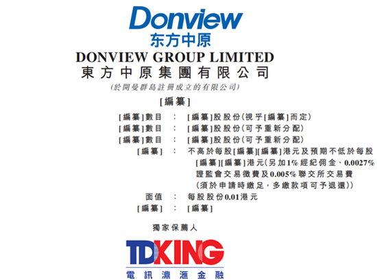 艾德证券期货:中国第二大投影机供应商-东方中原拟赴港IPO