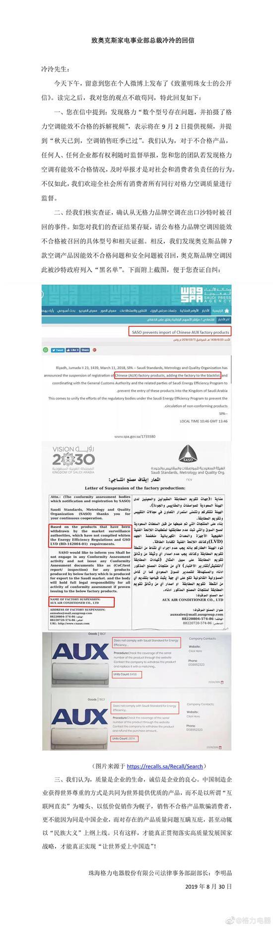 """格力回信奥克斯冷泠:你家空调被沙特列入""""黑名单""""了_网上赚钱揭秘"""