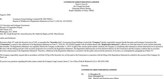 优客工场终止IPO,曾两次申请赴美IPO 回应:不予置评