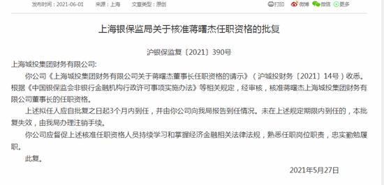 银保监会:核准蒋曙杰上海城投集团财务有限公司董事长的任职资格