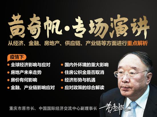 黄奇帆·专题演讲:疫情下的中国经济新动向|新型冠心病