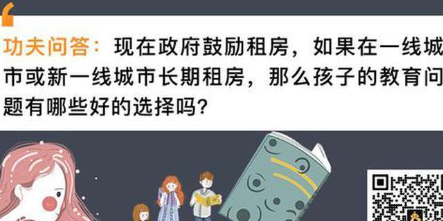 ▲在一線城市打拼的家長們爲了娃的上學問題可謂操碎了心,關於租房是否會影孩子入學