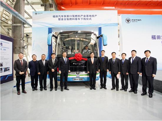 氢能助力 福田汽车张家口氢燃料基地首台客车下线