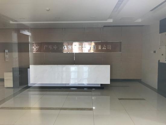 图6:睿驰汽车公司注册所在地前台显示原公司名称:广东中交城市投资发展有限公司