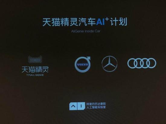 """阿里巴巴宣布""""AI+车""""解决方案 BAT抢占下一个入口"""