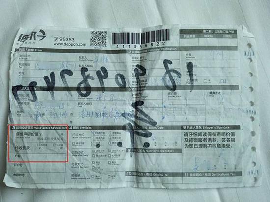 纪先生提供的运货底单上未填写保价金额