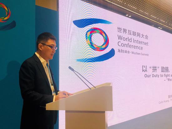 圖說:拼多多創始人及CEO黃崢在第五屆世界互聯網大會分享拼多多扶貧經驗