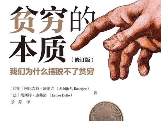 《贫穷的本质》:今年两位经济学诺奖得主合作巨著