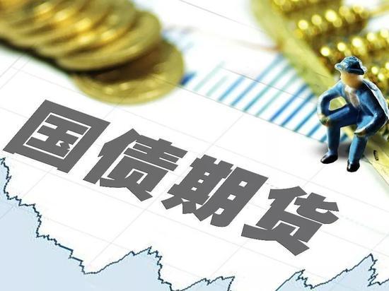国债期货涨跌不一 十年期主力合约涨0.02%