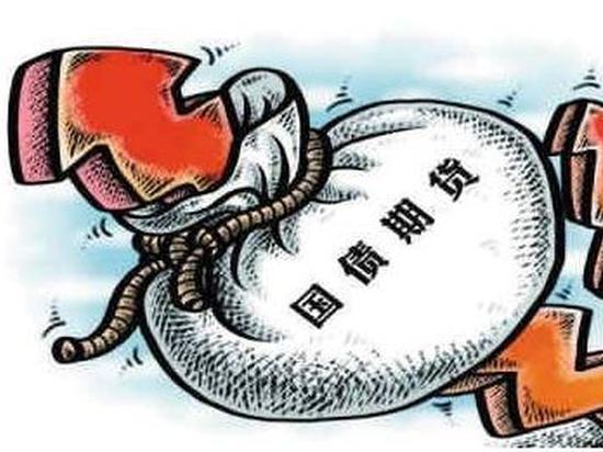 国债期货冲高回落 10年期主力合约跌0.02%