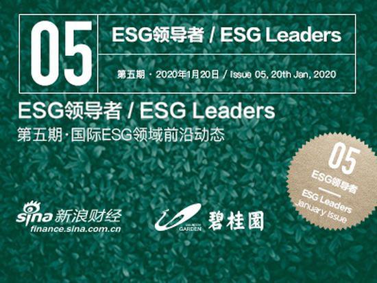 新浪财经《ESG Leaders》第五期今日正式上线