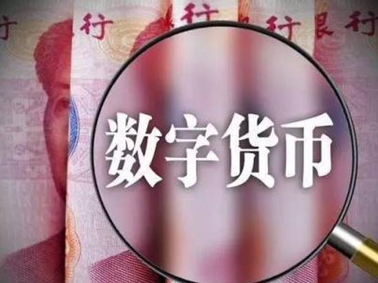 国际清算银行:三年内将有16亿人使用央行数字货币