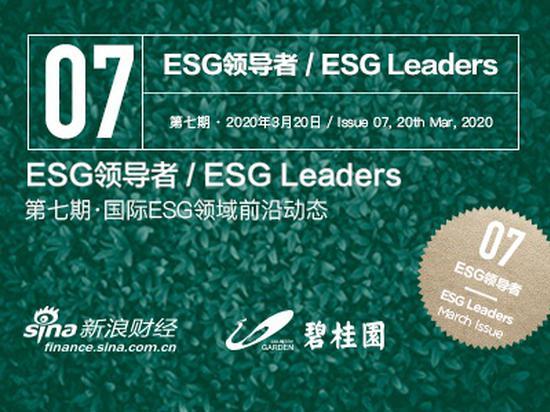 新浪财经《ESG Leaders》第七期今日正式上线